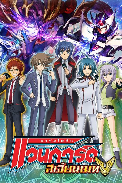 Cardfight Vanguard: Legion Mate